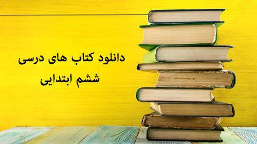 دانلود کتاب های درسی ششم
