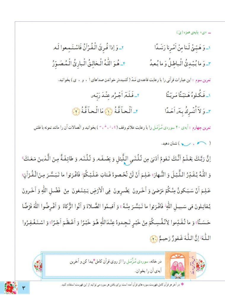 آموزش قرآن ششم - درس اول - کلاس اینترنتی ما - مومکا (2)