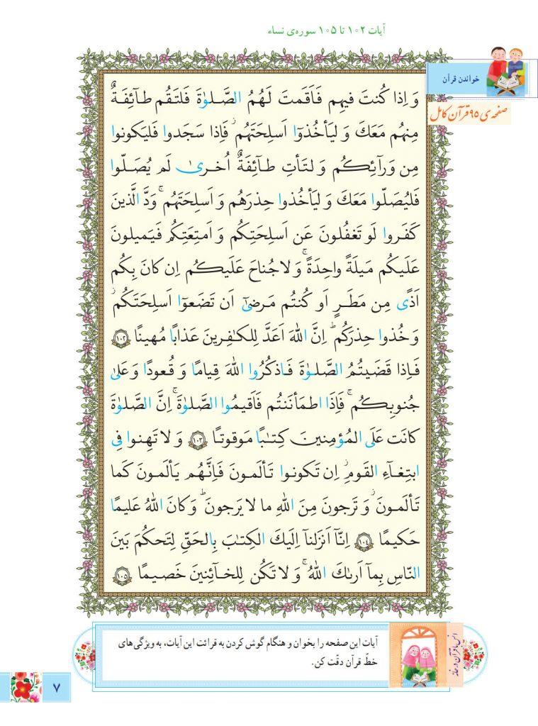 آموزش قرآن ششم - درس اول - کلاس اینترنتی ما - مومکا (6)