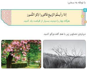 ببین و بگو - صفحه 57 کتاب هدیه های آسمان ششم - درس نهم - جهان دیگر- کلاس اینترنتی ما - مومکا - momeka.ir