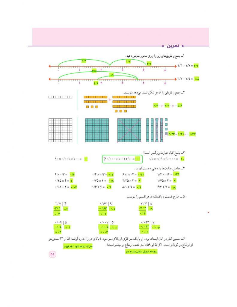 فصل سوم ریاضی ششم ابتدایی - یادآوری ضرب و تقسیم اعداد اعشاری - کلاس اینترنتی ما - مومکا - صفحه 51 کتاب درسی ریاضی ششم