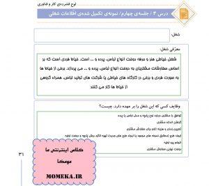 نمونه-تکمیل-شده-اطلاعات-شغلی-صفحه-31-32-کتاب-کاروفناوری-ششم-کلاس-اینترنتی-ما-مومکا-momeka.ir (1)