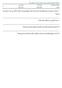 نمونه-سوال-درس-9-هدیه-های-آسمان-با-پاسخ-ششم-ابتدایی_momeka.ir_5