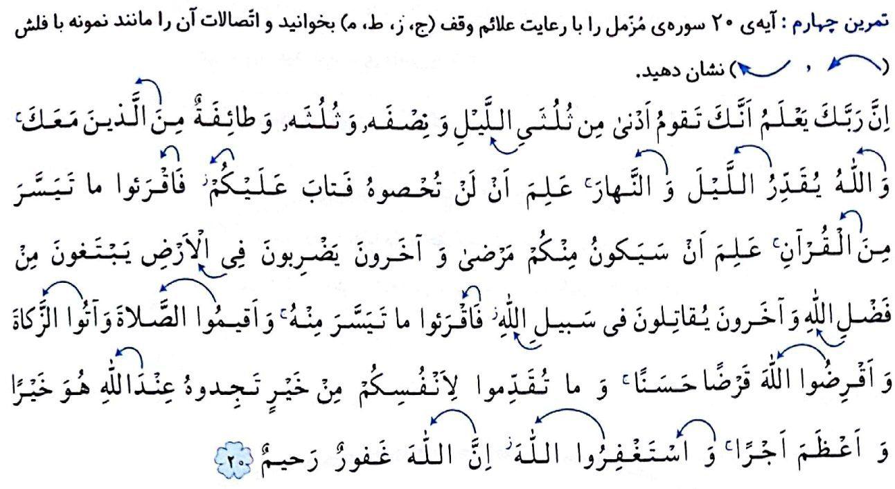 تمرین چهارم صفحه 3 قرآن ششم - مومکا