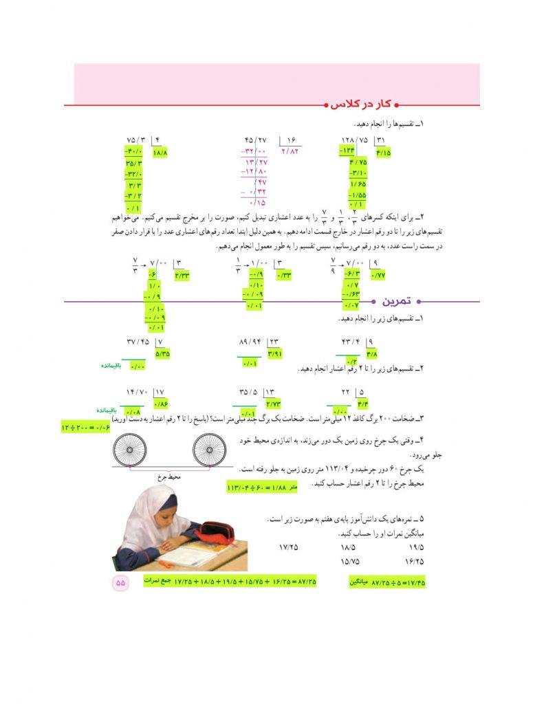 صفحه 54 گام به گام ریاضی ششم - درس سوم - تقسیم عدد اعشاری بر غدد طبیعی - مومکا-کلاس اینترنتی ما - momeka.ir- حل سوال (4)