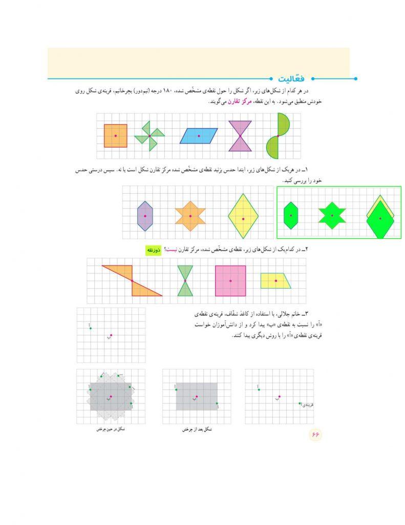گام به گام فصل چهارم ریاضی ششم - تقارن و مختصات - کلاس اینترنتی ما - مومکا - گام به گام صفحه 66 کتاب درسی ریاضی ششم