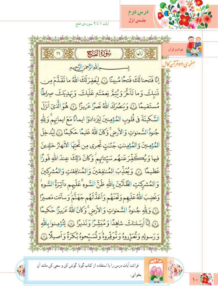 آموزش قرآن پایه ششم ابتدایی - درس دوم - کلاس اینترنتی ما - مومکا - صفحه 10- momeka.ir (1)