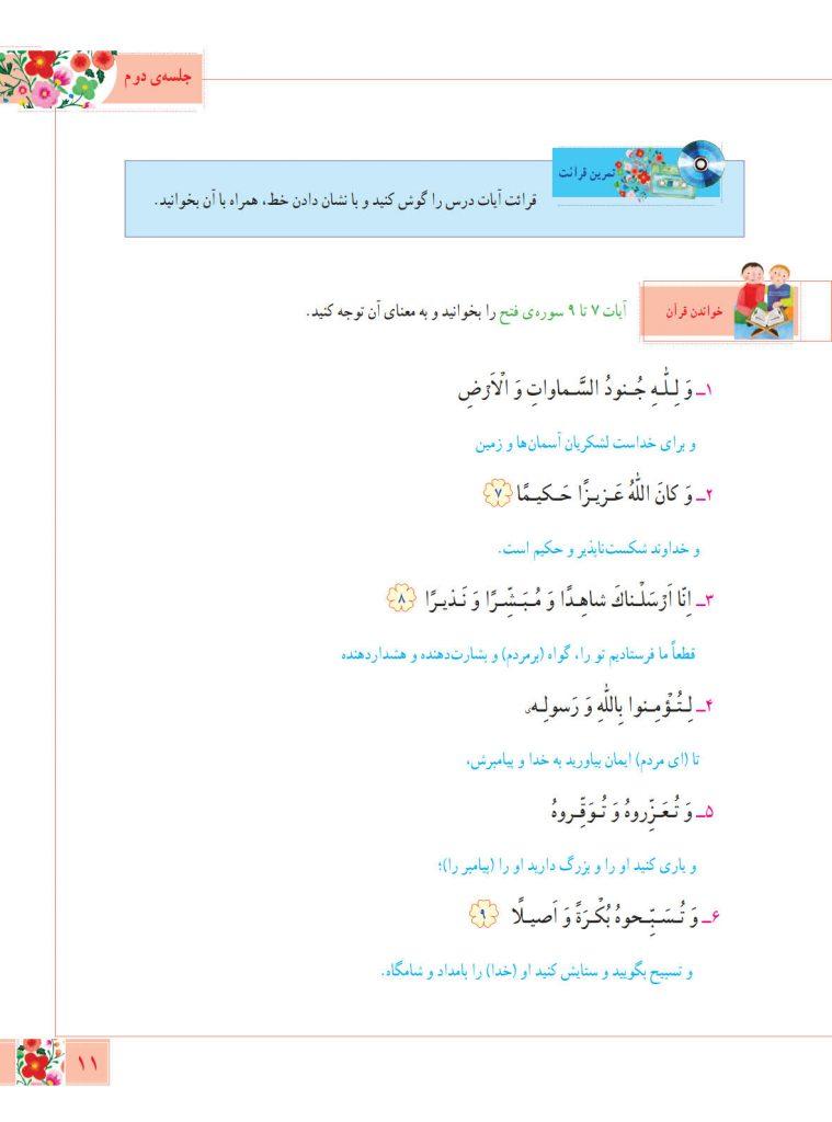 آموزش قرآن پایه ششم ابتدایی - درس دوم - کلاس اینترنتی ما - مومکا - صفحه 11- momeka.ir (1)