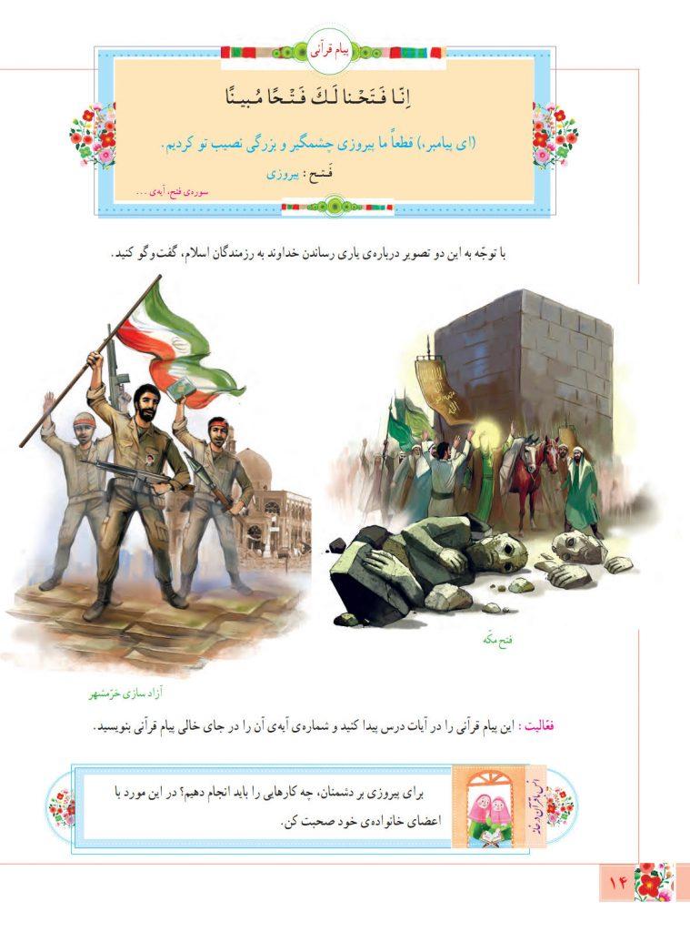 آموزش قرآن پایه ششم ابتدایی - درس دوم - کلاس اینترنتی ما - مومکا - صفحه 14- momeka.ir (1)