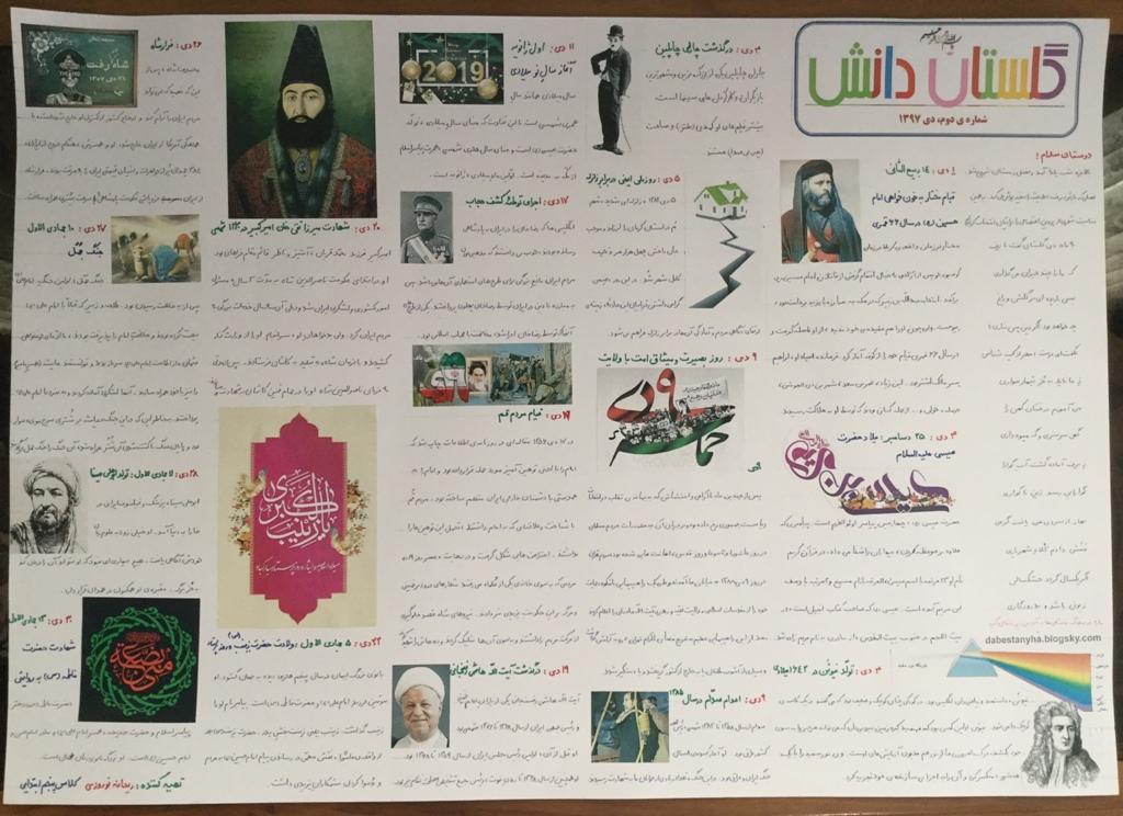 تهیه روزنامه دیواری از بزرگان و شهیدان و دانشمندان - درس دهم نگارش ششم - عطار و جلال الدین محمد - کلاس اینترنتی ما - مومکا - momeka.ir