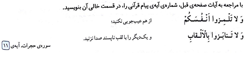 پاسخ گام به گام فعالیت پیام قرآنی صفحه 21 درس سوم کتاب آموزش قرآن ششم - کلاس اینترنتی ما - مومکا - momeka.ir