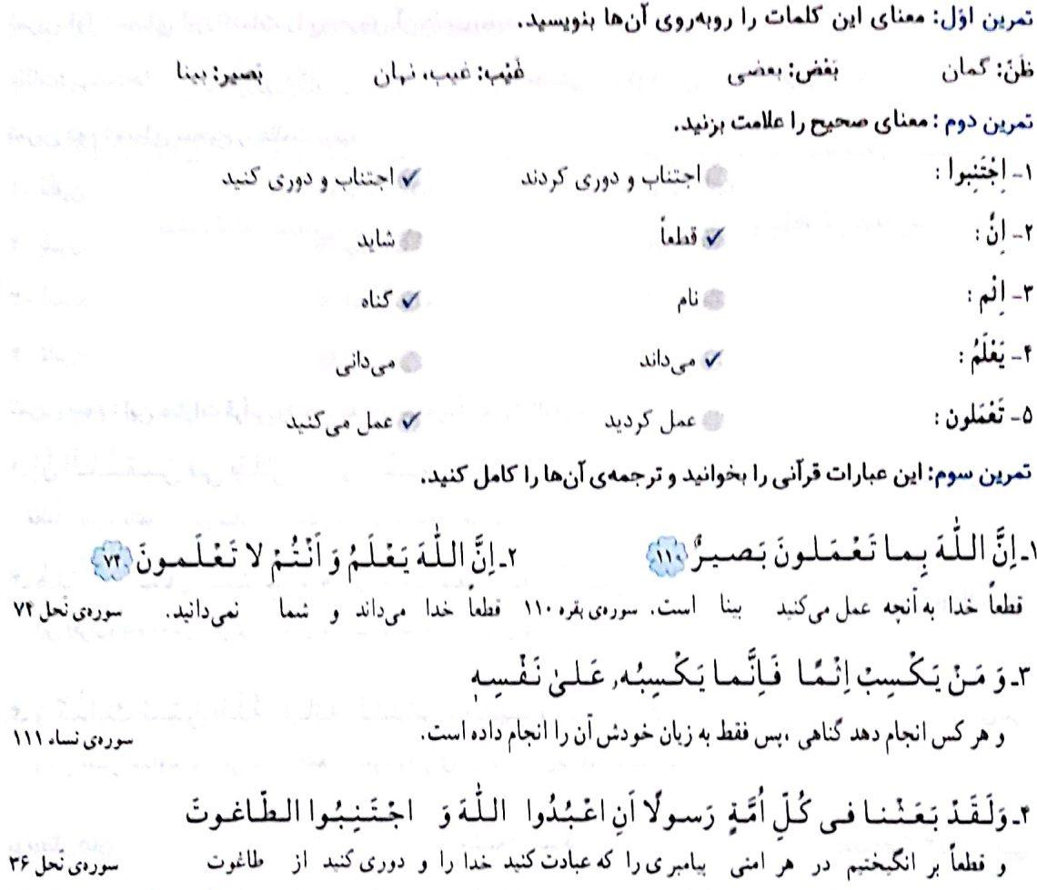 پاسخ گام به گام کاردرکلاس صفحه 25 درس چهارم کتاب آموزش قرآن ششم - کلاس اینترنتی ما - مومکا - momeka.ir