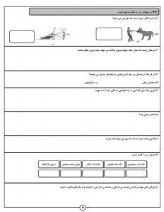 آزمون-درس-1-تا-10-علوم-تجربی-(سری1)-ششم-دبستان_momeka.ir_2