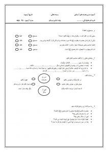 ارزشیابی-مستمر-درس-1-تا-11-هدیه-های-آسمان-ششم-ابتدایی_momeka.ir