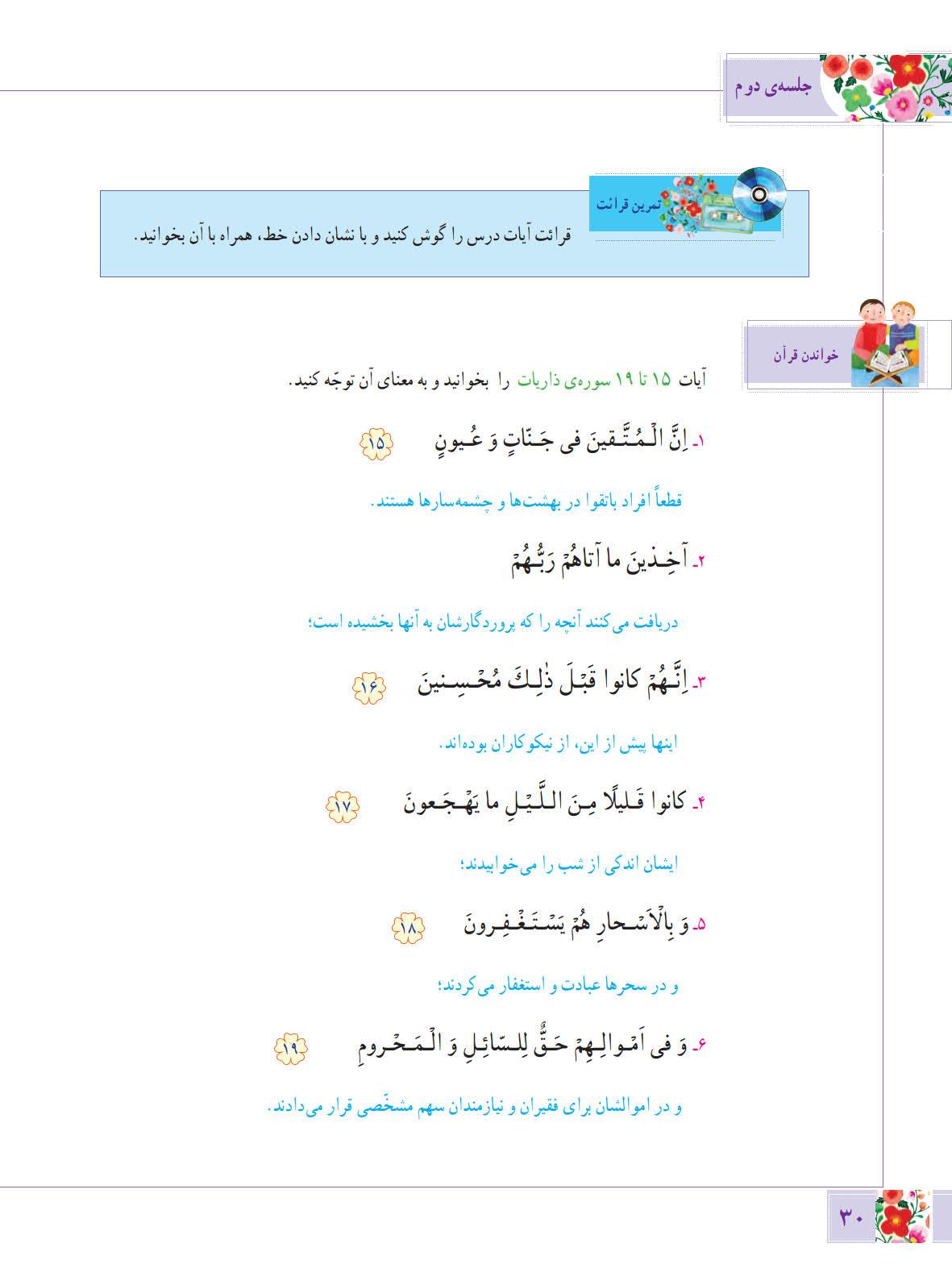 روخوانی و متن صفحه 30 درس پنجم آموزش قرآن ششم ابتدایی - کلاس اینترنتی ما - مومکا - momeka.ir (1)