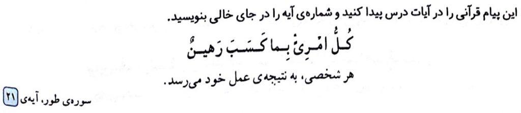پاسخ فعالیت و پیام قرآنی صفحه ی 41 درس ششم آموزش قرآن پایه ششم - کلاس اینترنتی ما - مومکا - momeka.ir