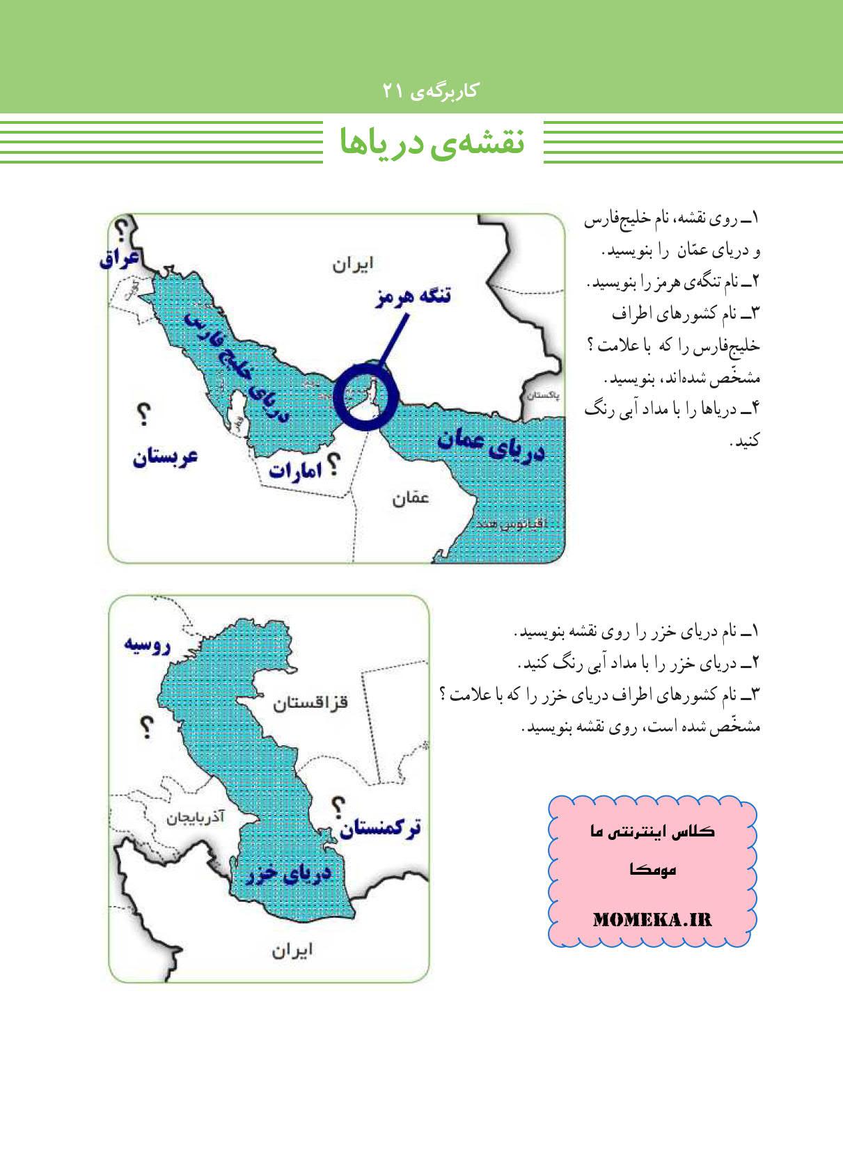 پاسخ کاربرگه های مطالعات ششم - درس هفدهم صفحه 145 - ویژگی های دریاهای ایران - کلاس اینترنتی ما - مومکا - momeka.ir (1)