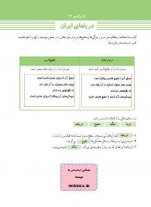 پاسخ کاربرگه های مطالعات ششم - درس هفدهم صفحه 146 - ویژگی های دریاهای ایران - کلاس اینترنتی ما - مومکا - momeka.ir (2)