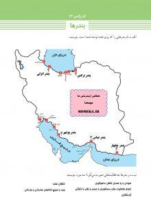 پاسخ کاربرگه های مطالعات ششم - درس هفدهم صفحه 147 - ویژگی های دریاهای ایران - کلاس اینترنتی ما - مومکا - momeka.ir (3)