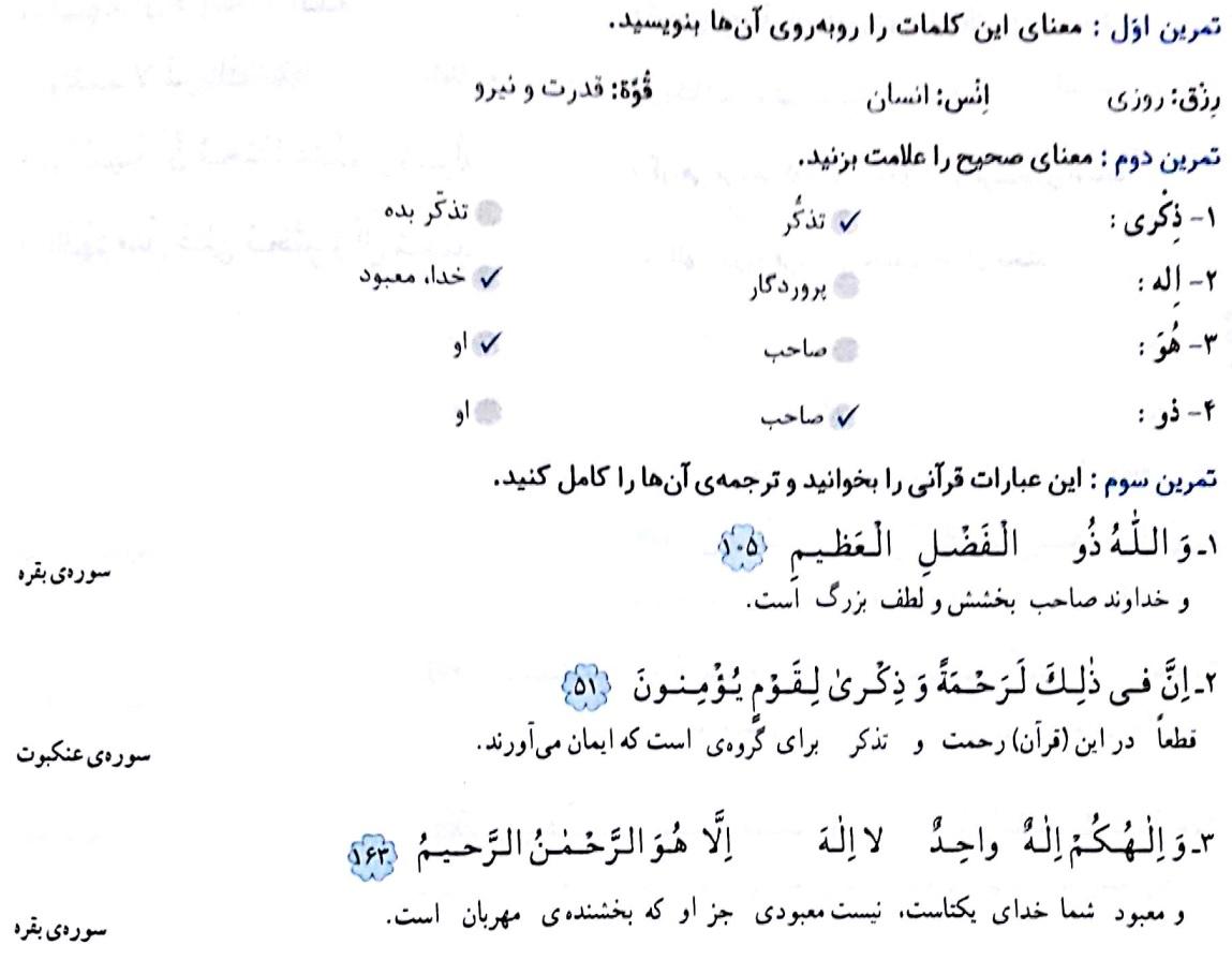 پاسخ کاردرکلاس صفحه ی 39 درس ششم آموزش قرآن پایه ششم - کلاس اینترنتی ما - مومکا - momeka.ir
