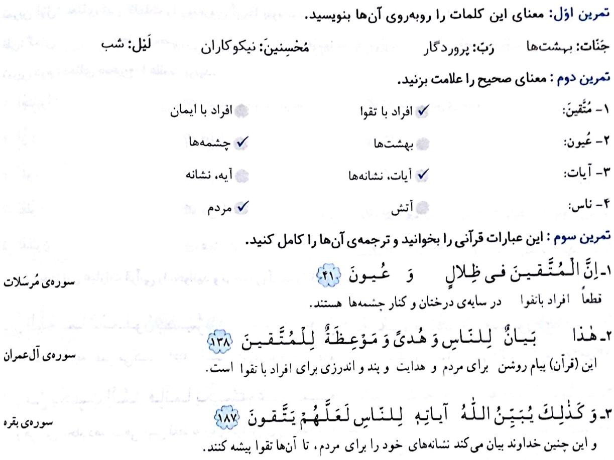 پاسخ کاردرکلاس صفحه 31 درس پنجم آموزش قرآن پایه ششم - مومکا - کلاس اینترنتی ما - momeka.ir