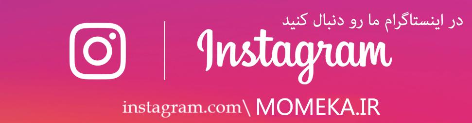 آدرس اینستاگرام کلاس اینترنتی ما - مومکا - MOMEKA.IR