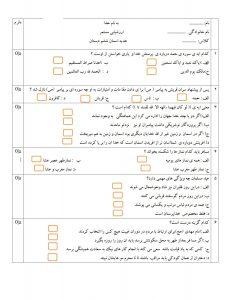 نمونه سوالات امتحانی درس 1 تا 13 اول تا سیزدهم هدیه های آسمانی پایه ششم ابتدایی - عید مسلمانان - کلاس اینترنتی ما - مومکا - momeka.ir