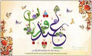 تبریک عید سعید قربان مبارک - درس سیزدهم هدیه های آسمانی ششم ابتدایی - عید مسلمانان - کلاس اینترنتی ما - مومکا - momeka.ir