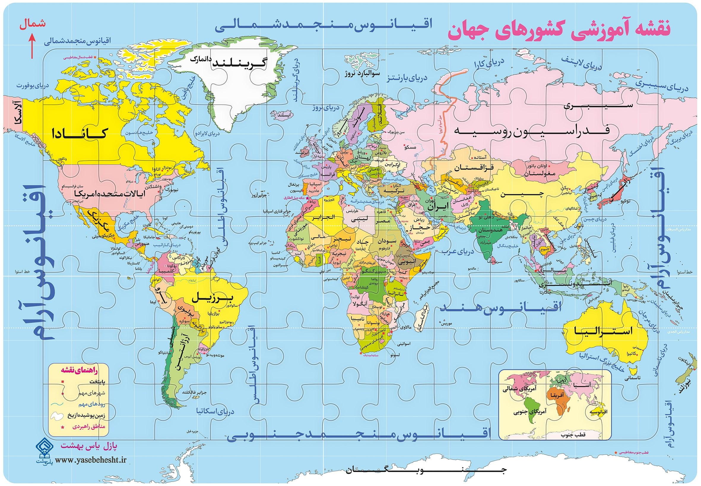 نقشه جهان - درس هجدهم مطالعات اجتماعی ششم - دریا، نعمت خداوندی - کلاس اینترنتی ما - مومکا - momeka.ir