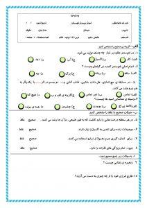 نمونه سوالات امتحانی درس 1 تا 12 اول تا دوازدهم علوم تجربی پایه ششم ابتدایی با پاسخنامه - جنگل برای کیست ؟ کلاس اینترنتی ما - مومکا - momeka.ir
