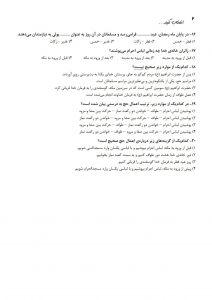 نمونه سوالات امتحانی درس 13 سیزدهم هدیه های آسمانی پایه ششم ابتدایی با پاسخنامه - عید مسلمانان - کلاس اینترنتی ما - مومکا - momeka.ir