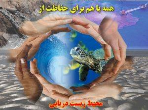 پوستر حفاظت از دریا و محیط زیست- درس