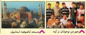 جاذبه های گردشگری و فرهنگی کشور ترکیه - درس بیستم مطالعات اجتماعی پایه ششم ابتدایی - کلاس اینترنتی ما - مطالعه موردی - مومکا - moeka.ir