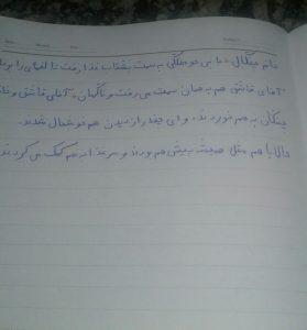 پاسخ درس پژوهی صفحه 94 درس چهاردهم فارسی ششم - راز زندگی - کلاس اینترنتی ما - مومکا - momeka.ir